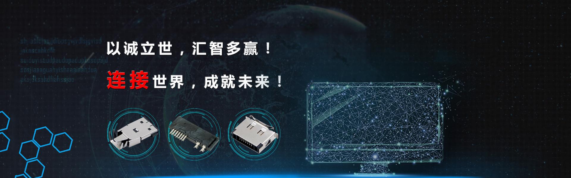 硬盘连接器