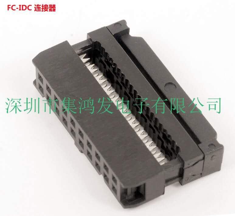 FC-IDC 40P 间距2.54mm 两三件式